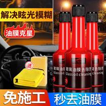前挡风玻璃油膜去除剂清洁去油玻璃车载清洗剂黑科技汽车用品大全