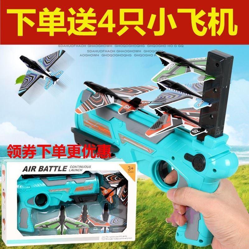 gd一键弹射泡沫飞机枪式发射耐摔魔幻炫动枪射飞机发射枪儿童玩具
