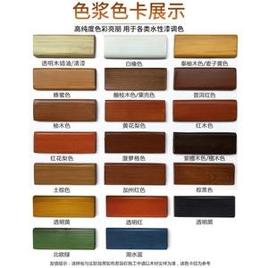 涂料木器调色精木器色水性着色剂擦水性色浆漆色漆