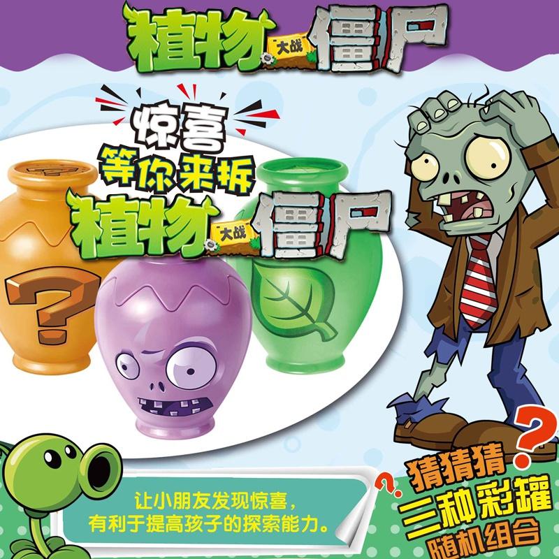 Surprise jar guess fun toy blind box set full set of boys and children twist egg trend bottle