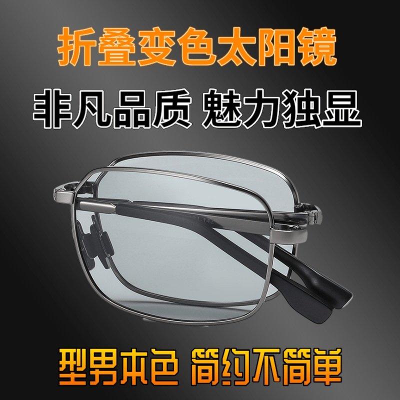 可折叠墨镜太阳镜偏光男士经典网红变色便携带欧美潮专用夜视新款