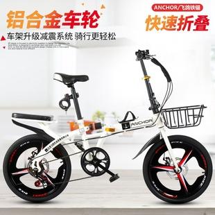 铁锚折叠自行车16 变速超轻便携迷你单车 飞鸽 20寸成人学生男女式