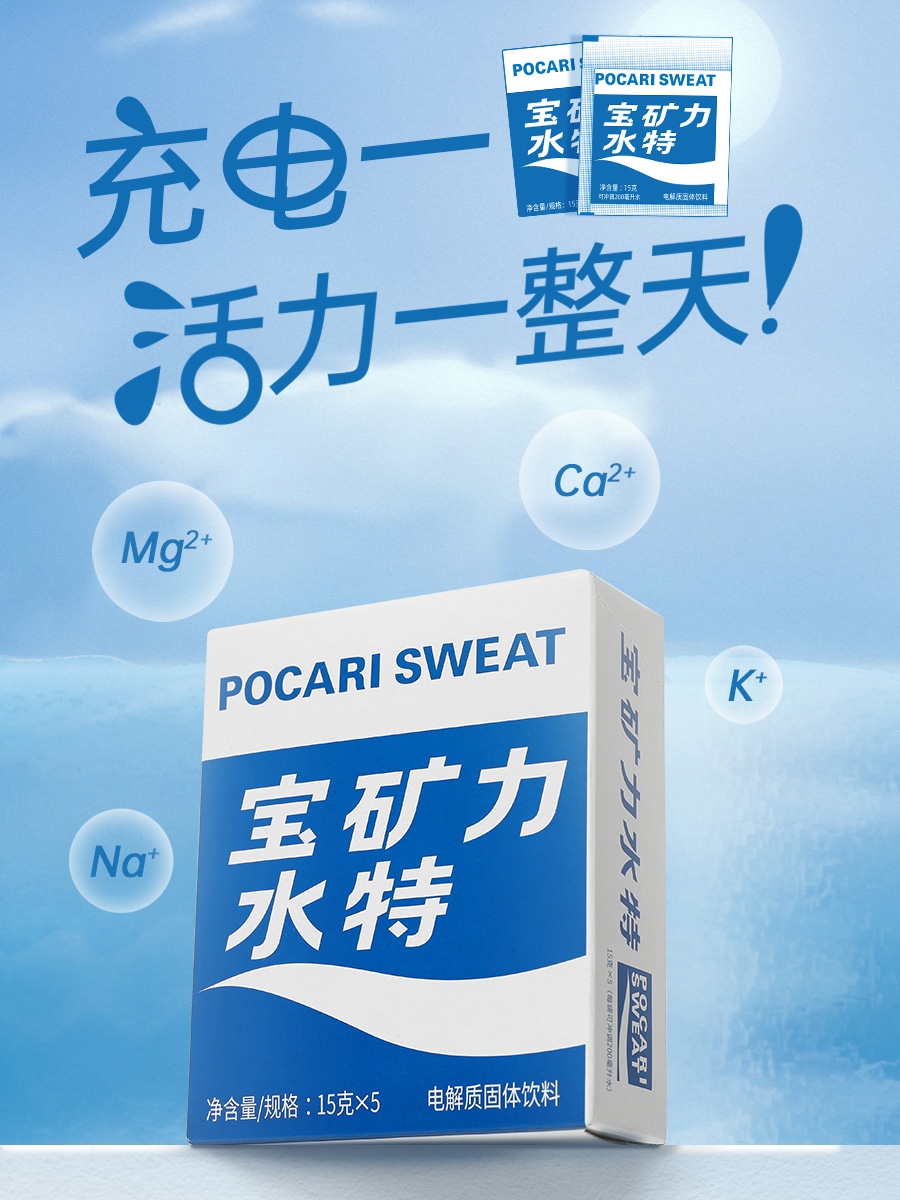 宝矿力水特补充电解质固体饮料粉末冲剂5盒运动健身功能饮料