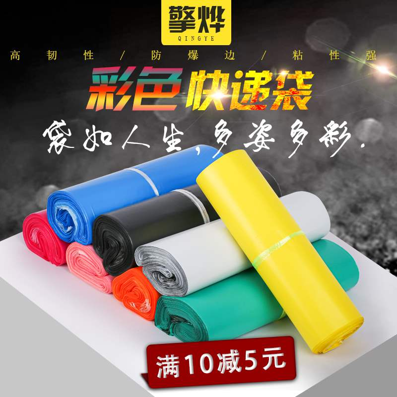 Self bagging thickened large color bag express mail bag packing bag sticky waterproof clothes express bag