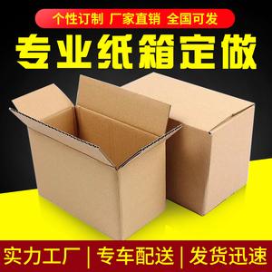 厂家定制印刷纸箱五层特硬瓦楞纸箱物流快递小纸盒纸箱包装定
