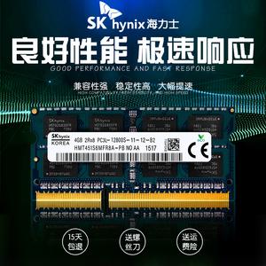 Hynix正品海力士 DDR3 1600 4G笔记本内存条DDR3L兼容1333双通道8