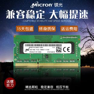 兼容DDR3 1600 低电压 笔记本内存条 1333 镁光DDR3L