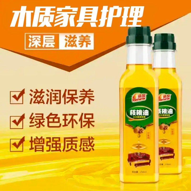 RunYou walnut oil wood furniture maintenance and care artifact easy to take care of glossy green environmental protection alse 6