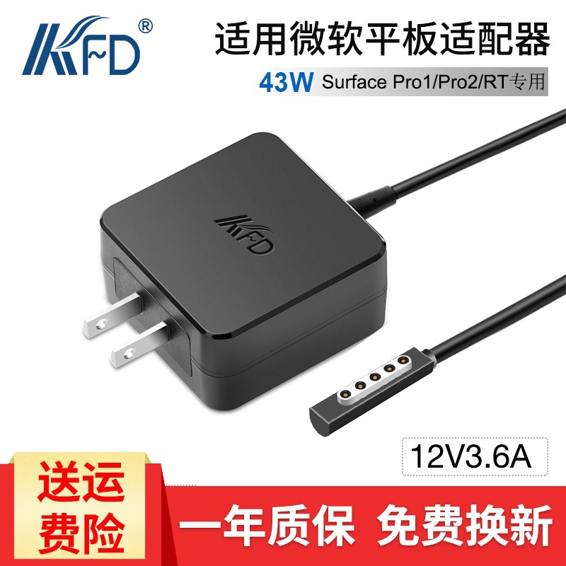 Microsoft tablet surface pro1 / 2 power adapter charger cable accessories 12v3.6a 43W