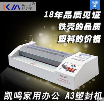 凯鸣封塑机冷表机320A塑封机铁皮塑封机覆膜机A3A4