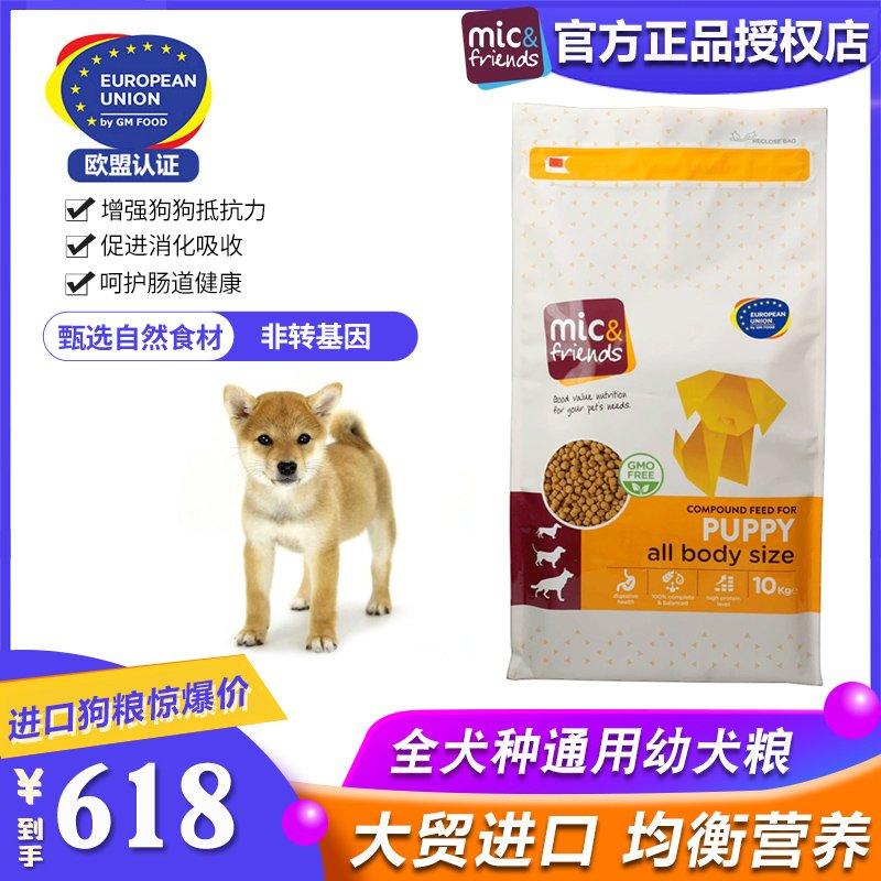 幼犬狗粮10kg原包进口贵宾斗牛柴犬幼犬宠物食品狗粮20斤装优惠券