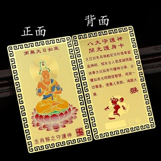 The Golden Buddha belongs to the mascot card of the peaceful Chinese zodiac of Massa. He carries his wallet with him. The patron saint of Pu has the general trend to Bodhisattva