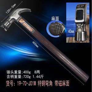 特钢绝缘直角新品奥新工具弯锤头柄高碳拔钉锤木工锤澳新羊角锤子