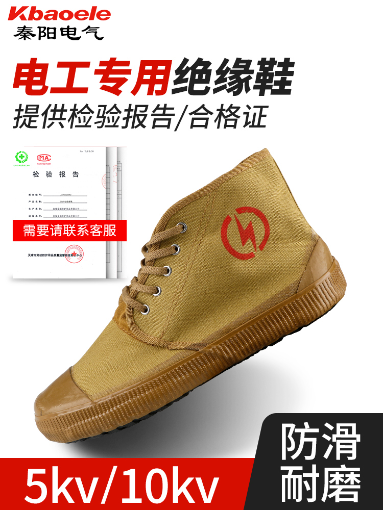 Special yellow glue 10kV odor proof shoes mens anti slip insulating shoes breathable high-voltage canvas electricians light shoes liberation labor protection