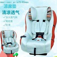 凉席适用迈可适maxi-cosi pria70/85max汽车儿童安全座椅夏季凉垫