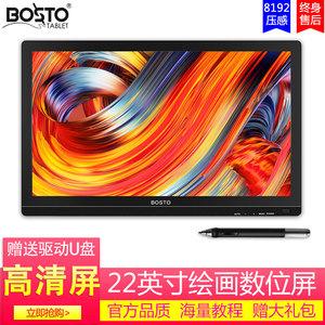 BOSTO22Umini数位屏手绘屏绘图板手写屏IPS液晶数位板电脑手绘板