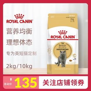 BS34英短天然猫粮成猫粮2kg英国美国短毛猫猫咪主粮2公斤 包邮