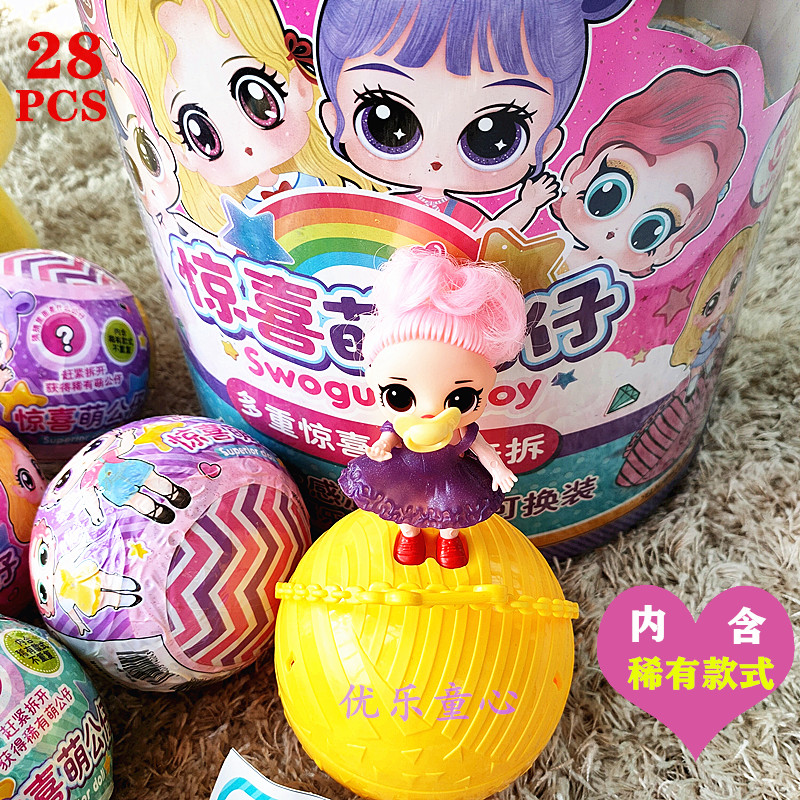 Surprise cute doll guess open happy egg Princess ball blind box little girl toy guess happy w Christmas gift
