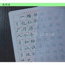 庞中楷书字帖五年级正楷书成人学生钢笔练字帖板加凹槽模具模板