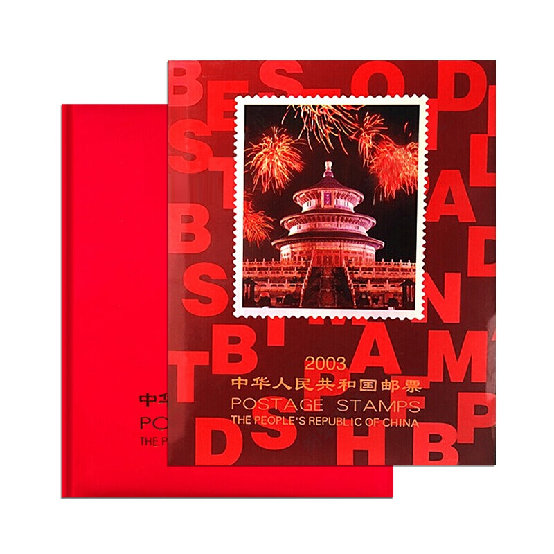 Set of sheep album, bound in 2003, annual Lunar New Year small collection sheet, including stamps and Northern stamp collection