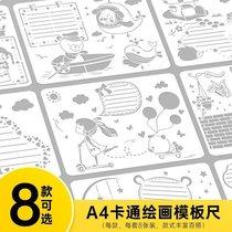 超划算A4镂空小学生数学英语手抄报模板卡通绘画尺子diy相册装饰