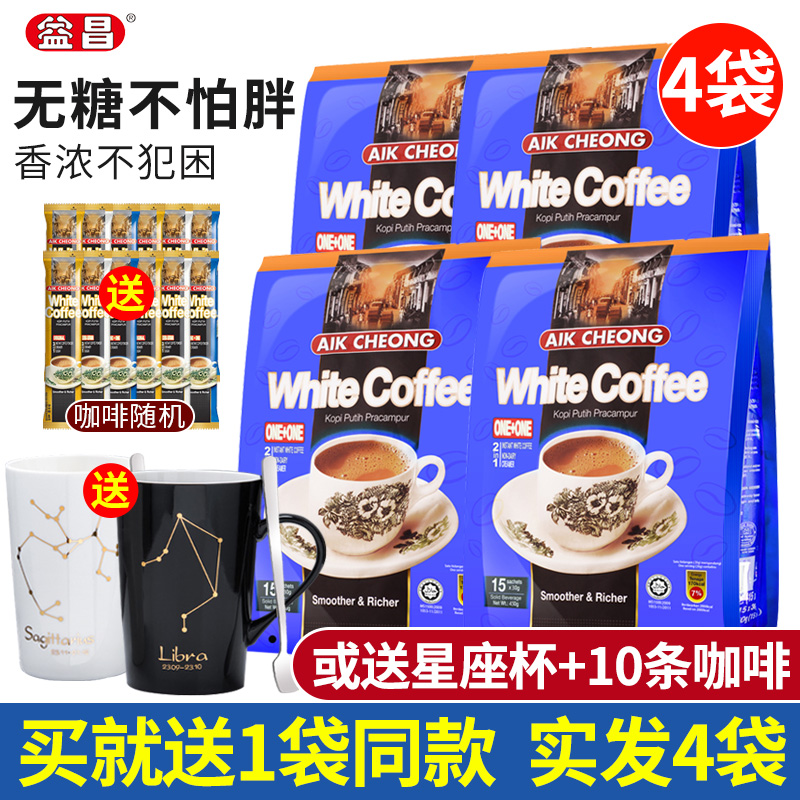 Malaysia imported Yichang old street white coffee powder Ipoh bar bagged sugar free instant coffee two in one