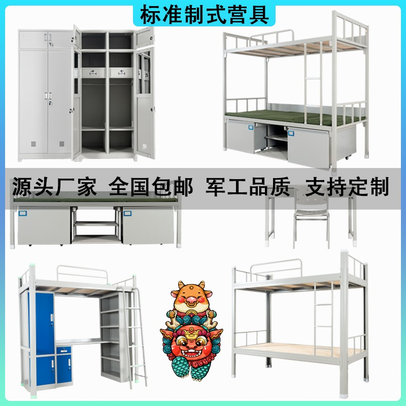 Army upper and lower bunk camp equipment double bed steel prison single bed school lunch break bed interior cabinet learning table