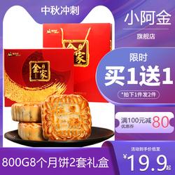 金家湛江月餅九廣式五仁叉燒金小小水磨豆沙蛋黃月餅中秋送禮禮盒
