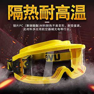 护目镜防尘沙骑行防风飞溅眼镜冲击优唯斯9301613消防眼罩