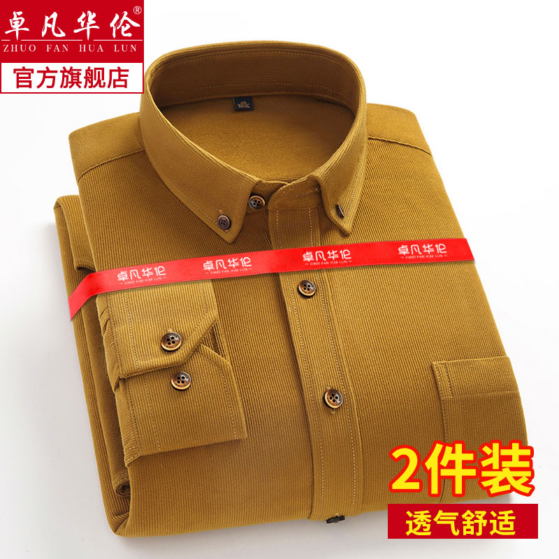 Autumn corduroy long sleeve shirt for young men business leisure solid color button collar shirt for men
