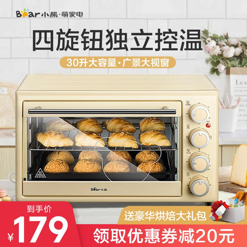 小熊電烤箱家用烘焙小型多功能全自動小蛋糕面包30升大容量正品