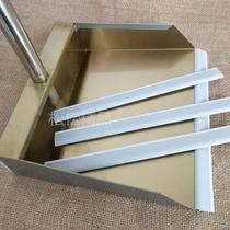 不锈钢胶入口条垃圾配件皮条垃圾压条家用边边铲子斗簸箕