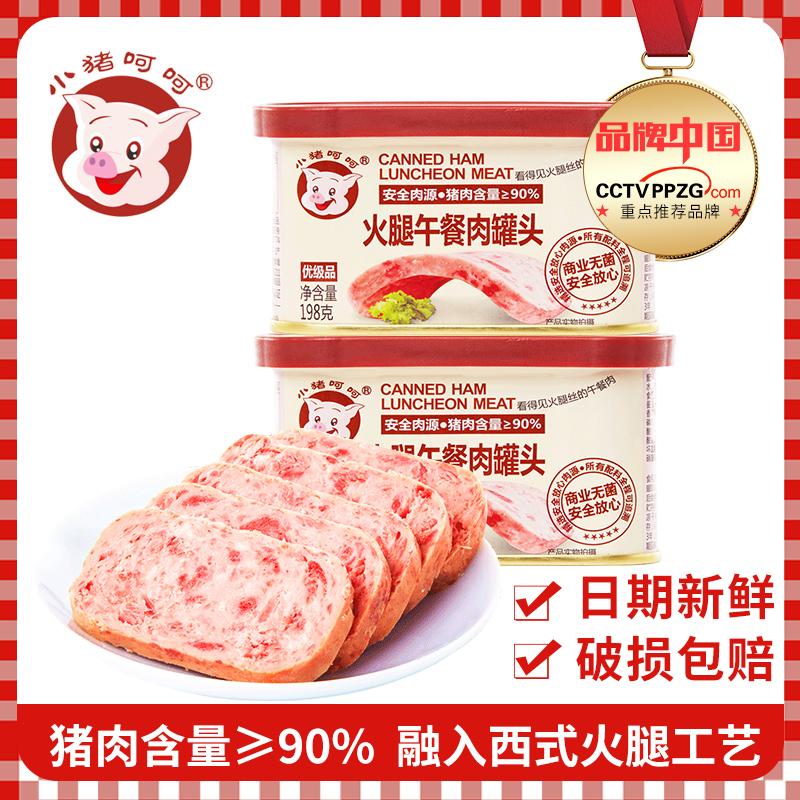 小猪呵呵网红火腿午餐肉罐头198g*2罐早餐三明治涮火锅方便速食