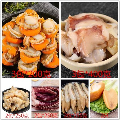 山海海鲜连云港发货生鲜套餐14件共重7斤左右
