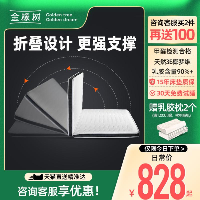硬糖椰棕天然乳胶床垫席梦思软硬适中1.8m1.5米可折叠床垫