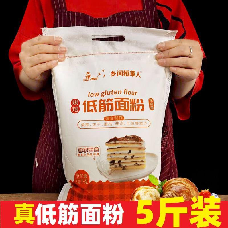 低筋面粉5斤烘焙原料低筋小麦面粉月饼蛋糕粉饼干糕点粉1.5kg包邮