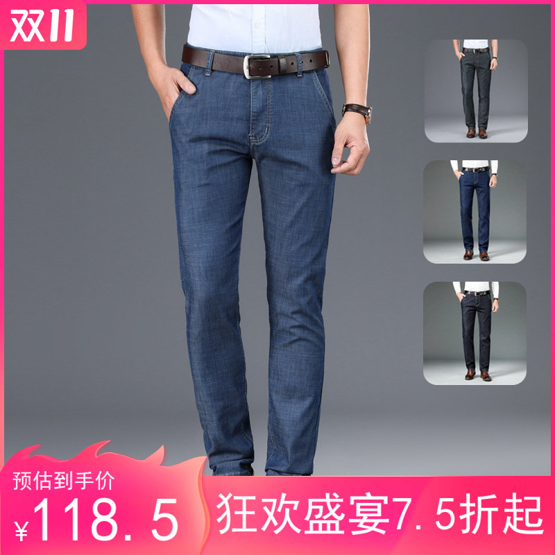 2021 Tiansi jeans mens spring and autumn elastic straight mens casual pants loose mens jeans long pants thin