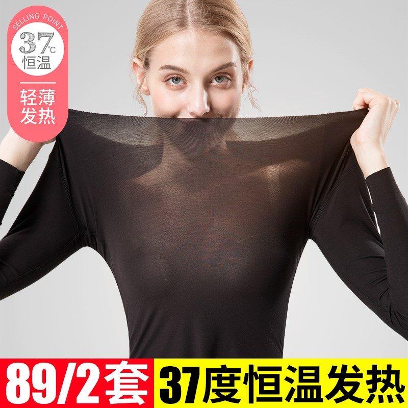 37度恒温薄款保暖内衣女士无痕发热紧身内穿美体德绒秋衣秋裤套装