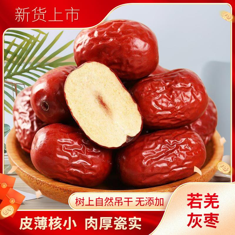 新疆红枣若羌灰枣500g非特级一级和田大枣子片特产新货年货