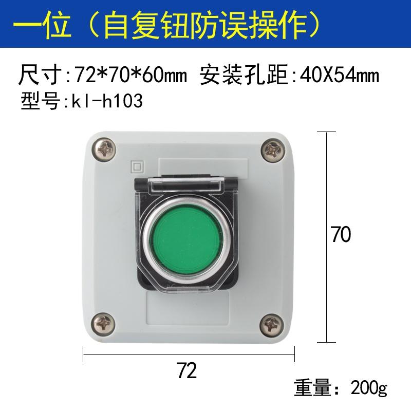 2021g盒工业按钮开关控制急电梯停匙自启动22mm钥停止复位平头盒