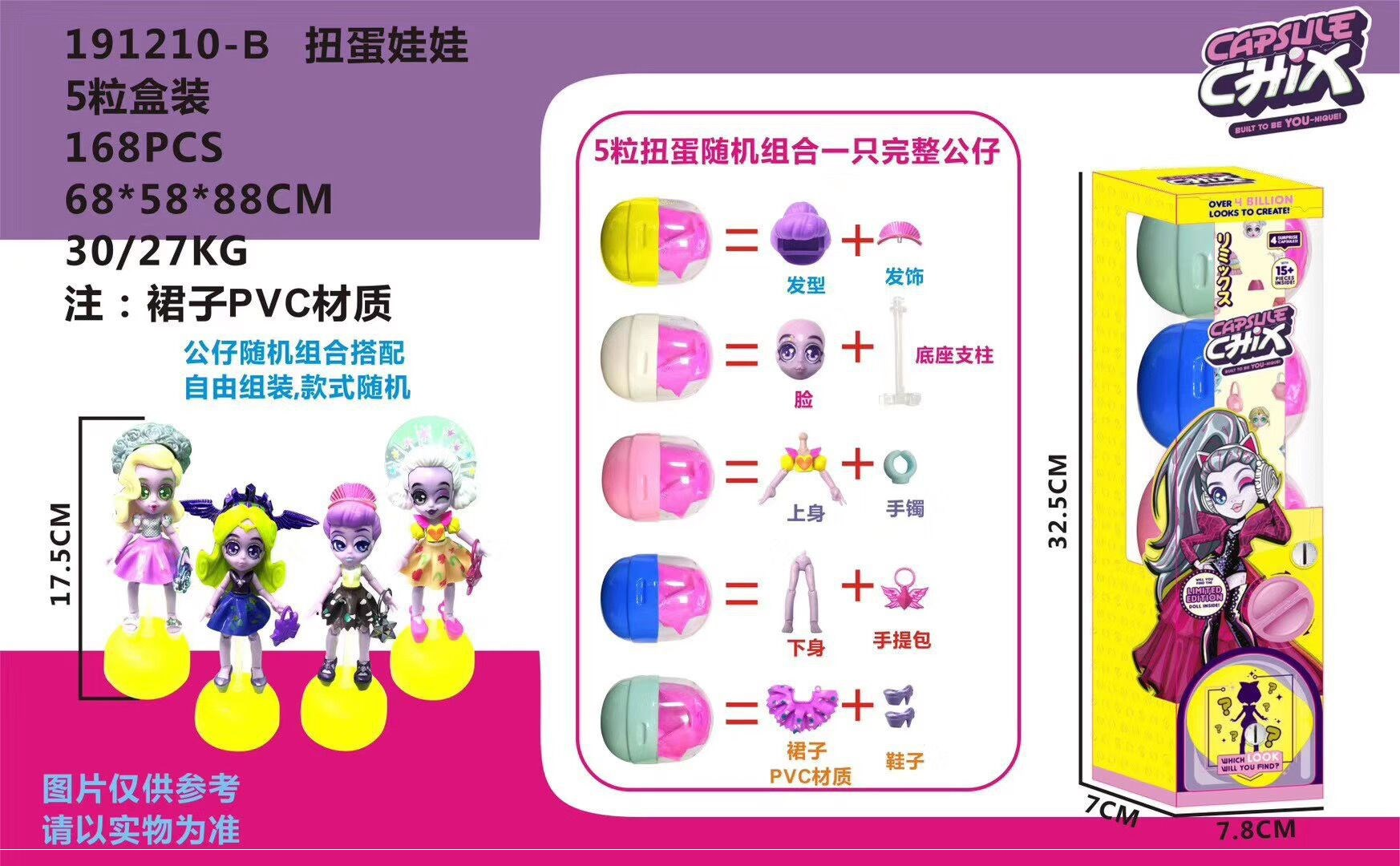 Machine gift blind girl h child doll surprise ball twist Princess Doll box egg capsule version guess the motherland