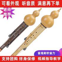 调金竹大人云南天然乐器DGF调B调降c专业演奏型葫芦丝紫竹