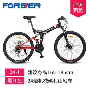 26寸女变速双减震软尾成年人P学生单车 折叠自行车山地车24寸