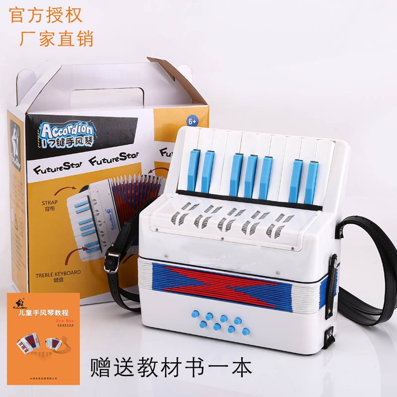 Future star 17 key 8 bass f childrens Accordion adult beginner educational toy early education Piano Festival gift