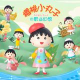 樱桃小丸子职业系列盲盒日本和服人鱼系列少女心玩偶摆件节日礼物