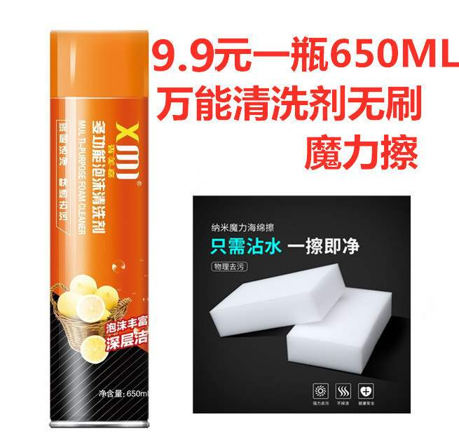 Multifunctional foam cleaning agent, interior decoration spray, household magic free fabric, cleaning and decontamination, peculiar smell bottle.