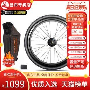 电动智能助力app套车电池 包件轮自行车山地车前轮改装 云改装