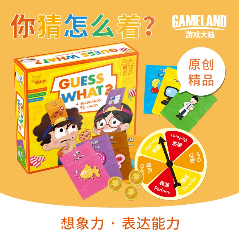 Guess what board games guess what children 3-6-10 years old youre better than I guess puzzle games parent-child toys