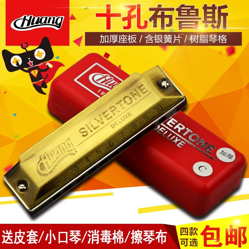 包邮huang黄牌10孔布鲁斯口琴103-1加厚升级版C调初学演奏十孔