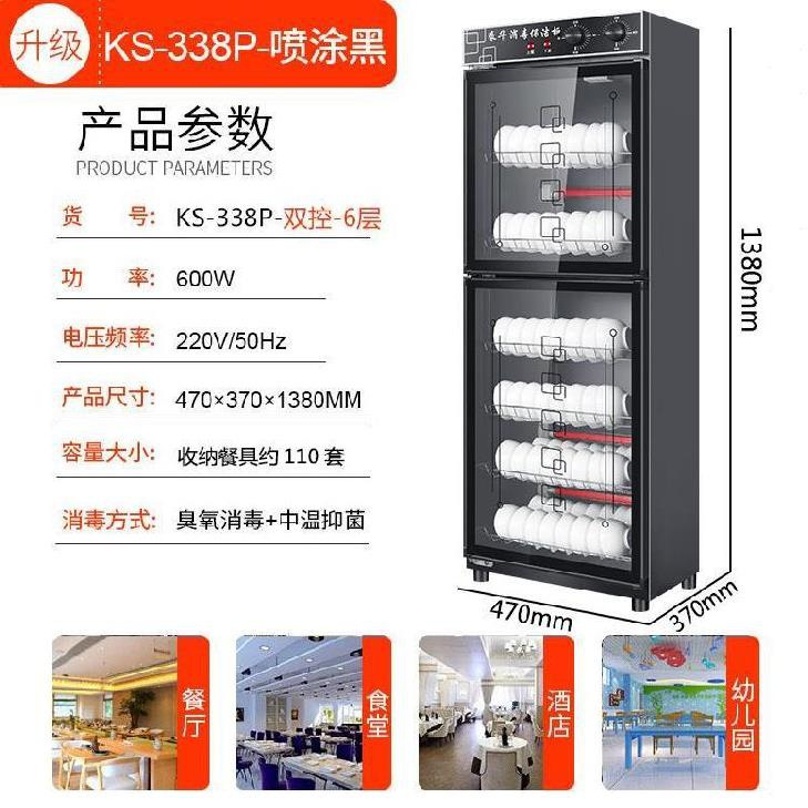 Household vertical small disinfection cupboard apartment Mini Id like 7r5 a steamer for plastic tableware in a nightclub